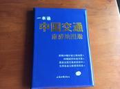 一本通:中国交通旅游地图册(蓝塑料皮精装)