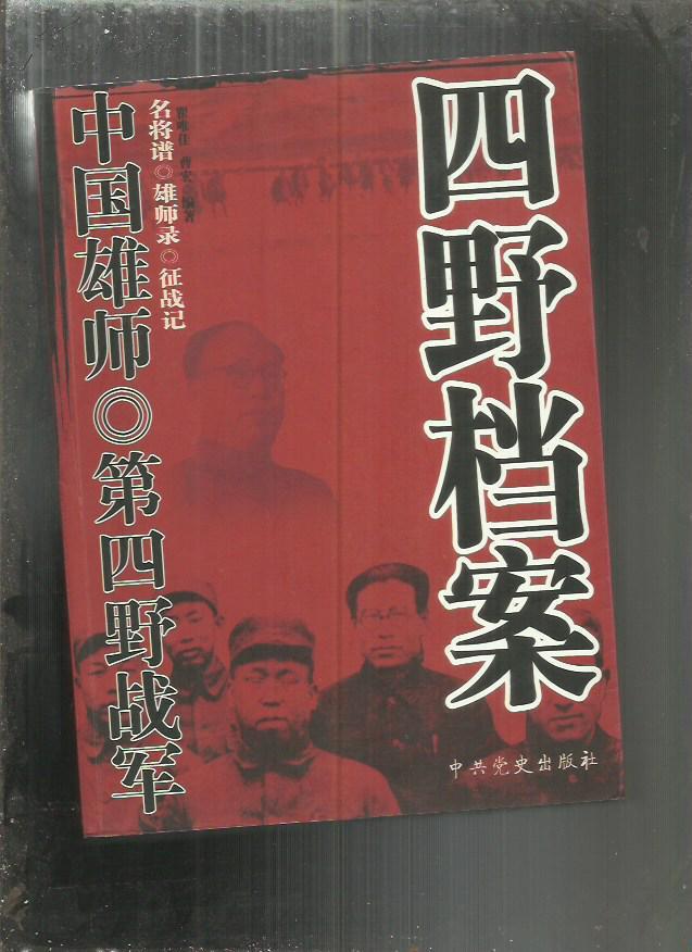 中国雄师·第四野战军:名将谱·雄师录·征战记: 四野档案