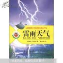 德国青少年科普经典丛书·雷雨天气:阳光、风雨,还有云 气候是怎样炼成的