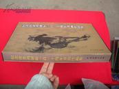 纪念徐悲鸿诞辰一百一十周年书画作品集(精装+书衣+原函) 一版一印。