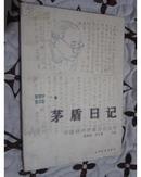 茅盾日记(中国现代作家日记丛书)wscx-li*