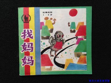 连环画-儿童故事画册 彩图【薄册】找妈妈-连环画 快乐江浪的书摊 孔