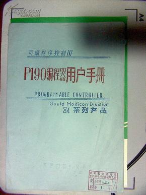 可编程序控制器P190编程器用户手册