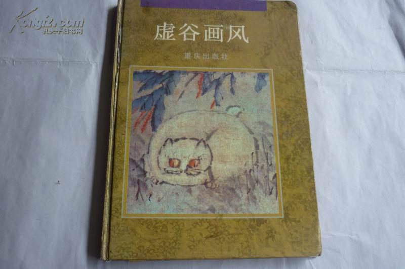 【图】虚谷画风(中国古代大师画风系列)