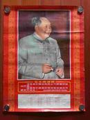 1968年年历.1968年年历卡片..文革宣传画.毛泽东.主席