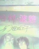 哈利波特与混血王子 【2005年11月3次印刷】