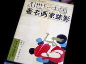 20世纪中国著名画家踪影 中华20世纪丛书