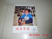 湖南画报1983年第4期
