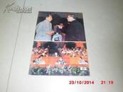 贵州画报 1982年2,6