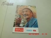 河南画报---1982.5期