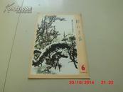 1982年河北画报6
