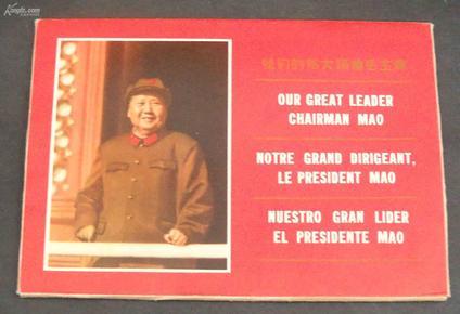 文革经典小画册《我们的伟大领袖毛主席》(英法西) 12页全98品.