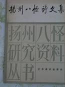揚州八怪詩文集.第二集  87年初版,包快遞!