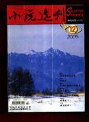 小说选刊 2005年第12期