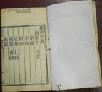 道光七年奉旨重刊《康熙字典》酉集下(七画 车部、幸、辰、辵、邑、酉、采、里)