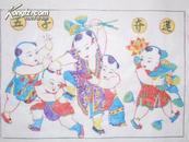 精品木版年画版画《五子夺莲》 (带著名年画大师收藏盖章)