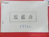 金擎宇藏本《放松功》约15页