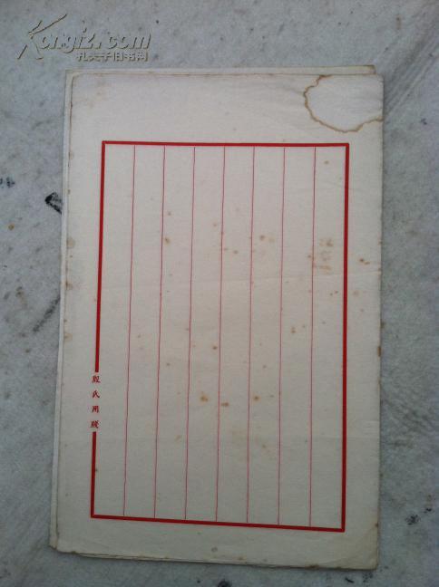 民国 文房旧信纸 7 张 27*18cm图片