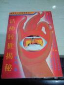 活佛转世揭秘【1994年一版一印5000册】