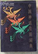 中国神话传说词典(32开一版一印)
