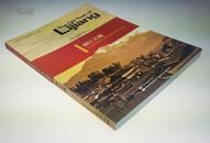 【赠品,随300元以上订单赠送,单独下单无效】丽江古城[英文版] ,The Old Town of Lijiang: World Heritage Sites China【详见说明,请勿随意下单】