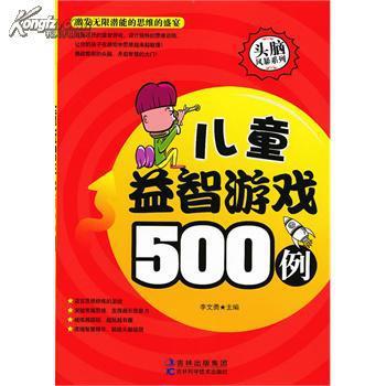 书名:儿童益智游戏500例
