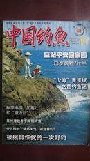 中国钓鱼【2008年第10期 总第219期】