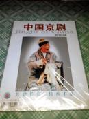 中国京剧2010----04