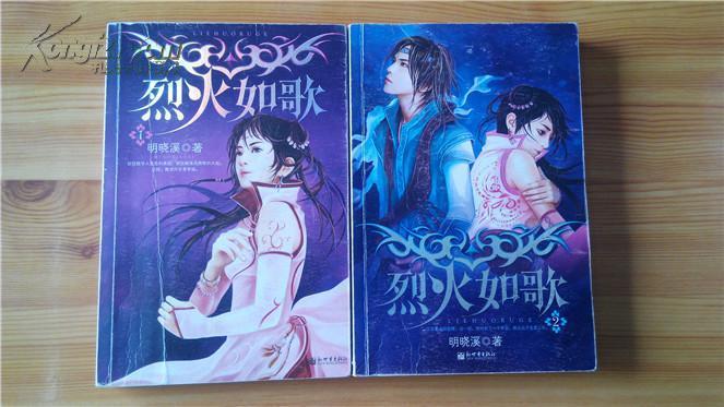烈火如歌(1,2两册合售 第二版第1次印刷)