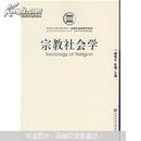 宗教社会学 社会科学文献出版社珍贵藏书