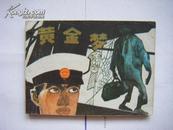 【※连环画※】《黄金梦》1984年7月上海人民美术出版社一版一印