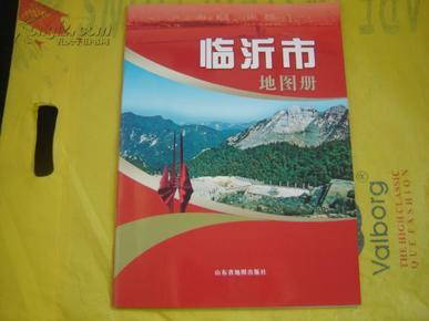 临沂市地图册【2013年版】