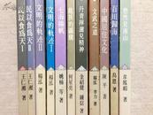 中华书局:文明的探索(系列)11册合售(书目见图片)