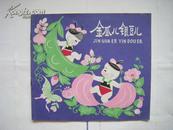 【※少见民间故事连环画※】《金瓜儿银豆儿》(名家绘画民间故事系列,24开本彩色连环画)
