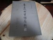 私家藏书《唐五代两宋词简析》  A3