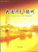 【扬州地方文化图书】《大运河与扬州》(全一册)定价:¥218.00元