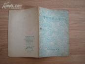中国历史三字经 1963年