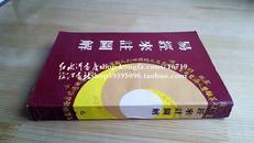 中国金银币年鉴 1993(中英文本 本书策划人签赠本)