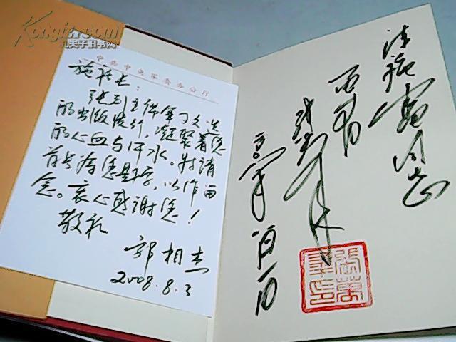 张万年军事文选 (张万年签名本 还有 郭相杰 一封信件)【16开精装
