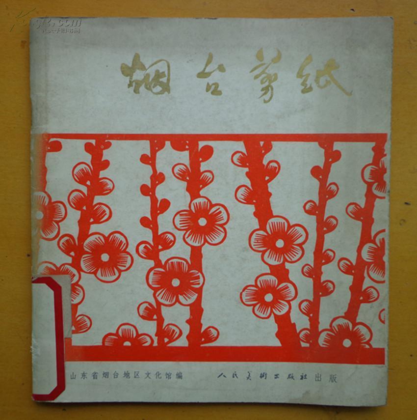 烟台剪纸(图1)