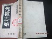中国历史研究资料丛书:先拨志始 馆藏(具体版权信息见图)