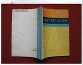 怀旧收藏《南斯拉夫的计划与市场》刘国光 吉林人民 81年1版1印