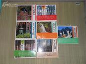精装画册《日本的花卉》 七册
