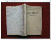 怀旧收藏《社会主义商业经济学》中国人民大学出版 80年1版1印