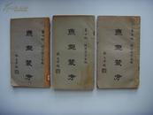 1930年初版,闽侯陈宗藩编 《燕都丛考》(第一,二,三编)16开全三册