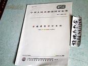 GB中华人民共和国国家标准化指导性技术文件GB/T19579-2004卓越绩效评价准则