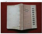 怀旧收藏《中国商业经济管理学》中国人民大学出版 80年1版1印