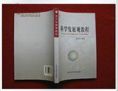 怀旧收藏《科学发展观教程》欧亚平 编著 2007年1版2印 好品