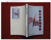 怀旧收藏《会计法实用指南》2000年三月 葫芦岛市财政局会计科
