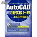 2011中文版AutoCAD建筑设计师:装潢施工设计篇(附光盘1张)